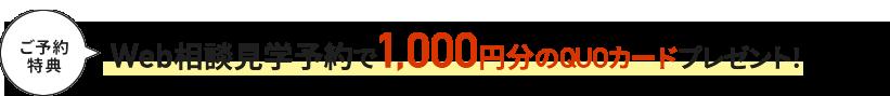 ご予約特典 Web見学予約で1,000円分のQUOカードプレゼント!