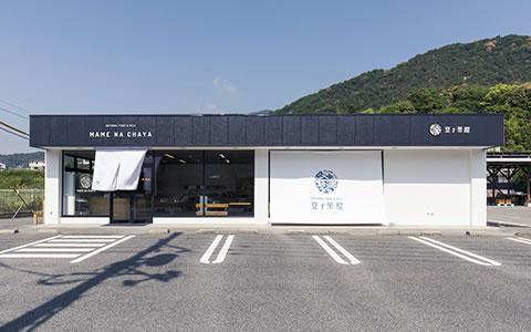 画像:飲食店の跡地を、おしゃれな和モダンカフェに